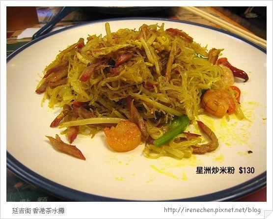 香港茶水攤5-星洲炒米粉.jpg