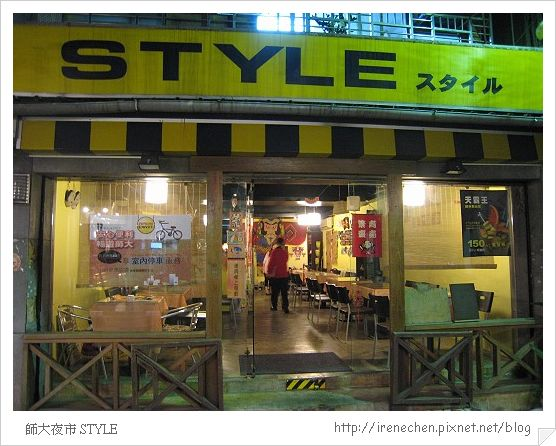 師大STYLE-01店門外.jpg