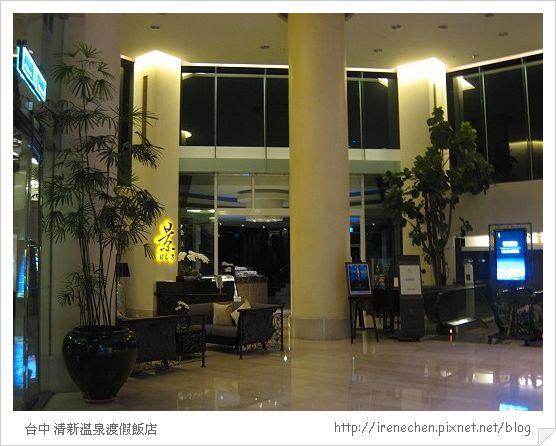 清新溫泉03-Lobby.jpg