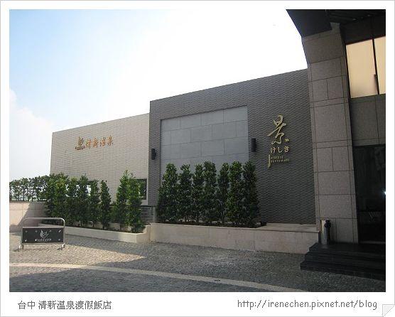 清新溫泉24-飯店外觀.jpg