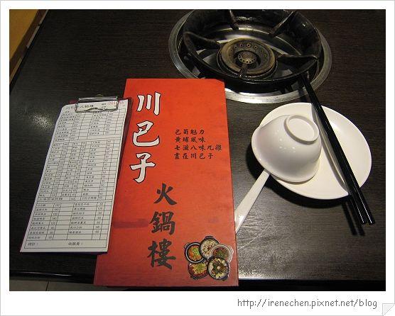 川巴子03-menu.jpg