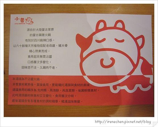 小蒙牛公館店06-餐桌紙.jpg