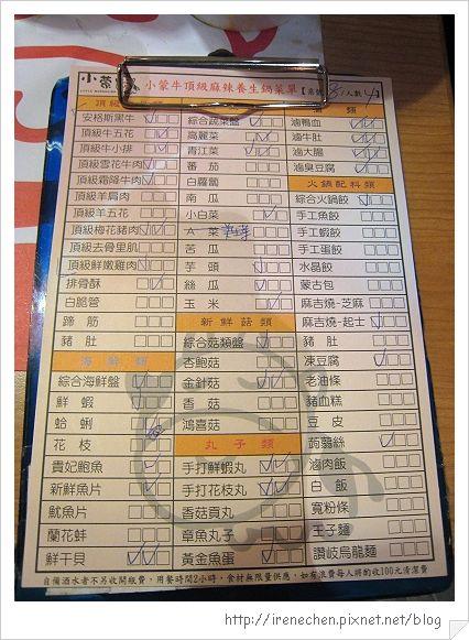 小蒙牛公館店17-菜單.jpg