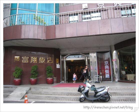 宜蘭富翔飯店01-飯店外觀.jpg