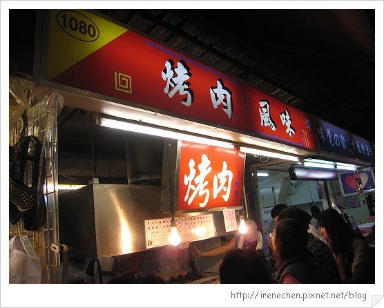 羅東夜市05-烤肉.jpg