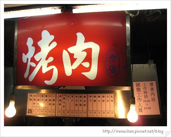 羅東夜市06-烤肉.jpg
