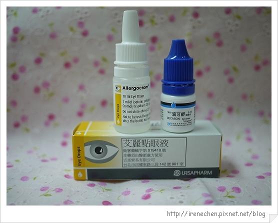 01-長春眼科角膜炎處方藥.jpg