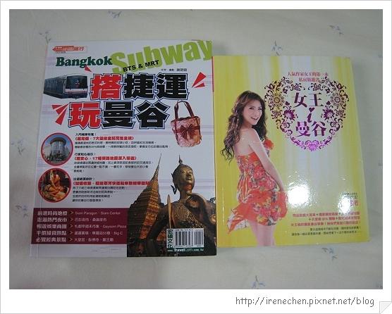 2010曼谷004-參考書籍.jpg