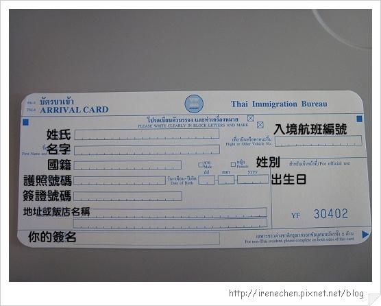 2010曼谷010-入境申報卡.jpg