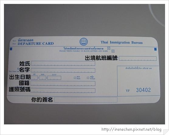 2010曼谷011-出境申報卡.jpg