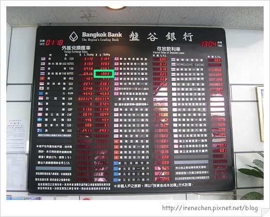 2010曼谷001-盤古銀行匯率.jpg