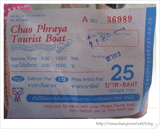 2010曼谷106-船票.jpg