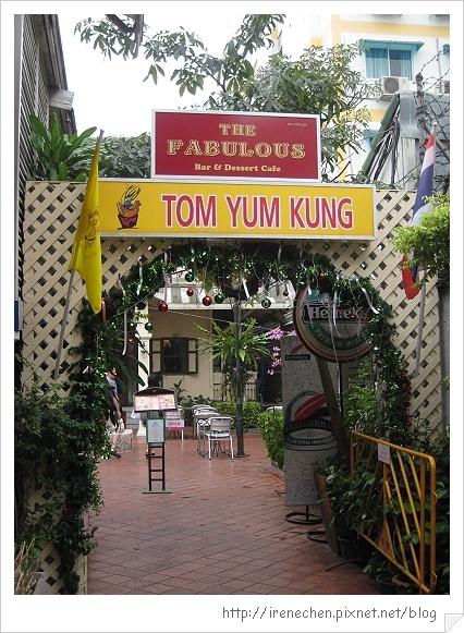 2010曼谷221-Tom Yum Kung.jpg