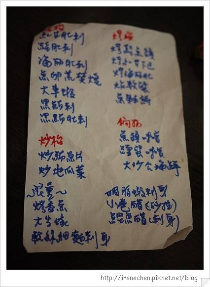 三峽八條壽司09-今日菜單.jpg