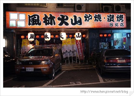 風林火山01-店外觀.jpg
