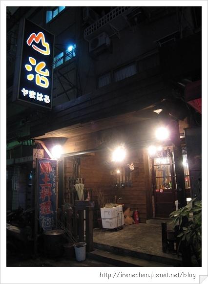 山治日本鄉土料理01.jpg