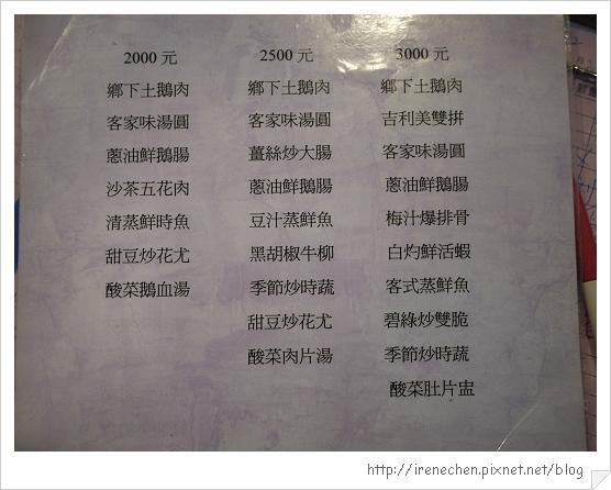 新屋鵝肉07-合菜菜單.jpg