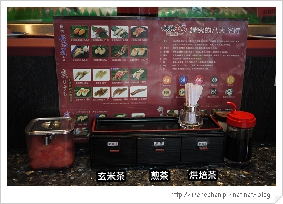 台中大漁壽司03-桌上茶包.jpg