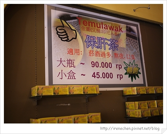 Bali501-土產店(金薑保肝茶).jpg