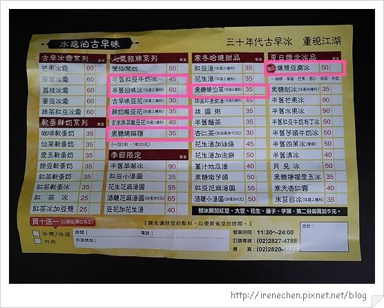 石牌水龜伯23-menu.jpg