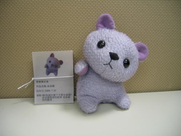 泰迪熊(台灣)