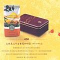 2009春節商品DM_p1
