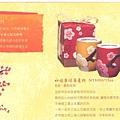 2009春節商品DM_p9