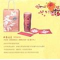 2009春節商品DM_p12