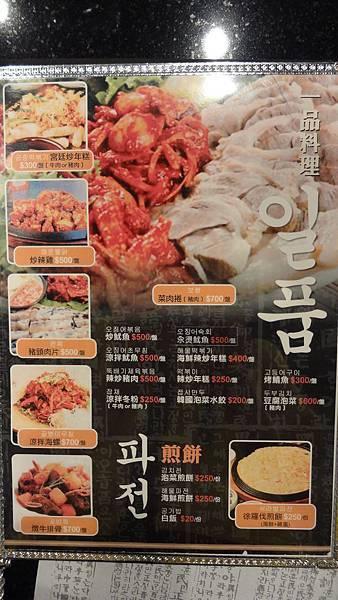 20菜單1.JPG
