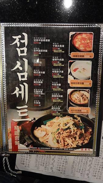 22菜單3.JPG