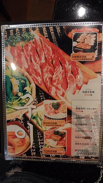 21菜單2.JPG