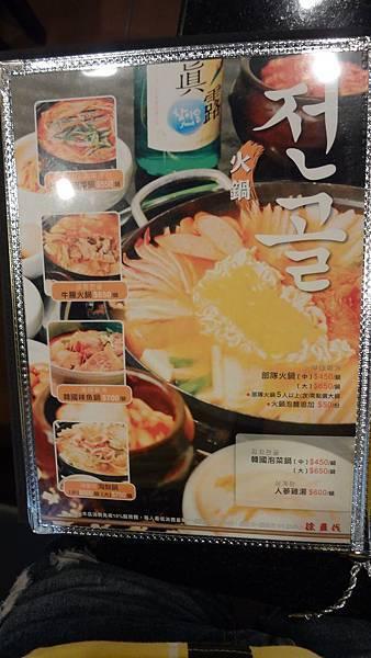 23菜單4.JPG