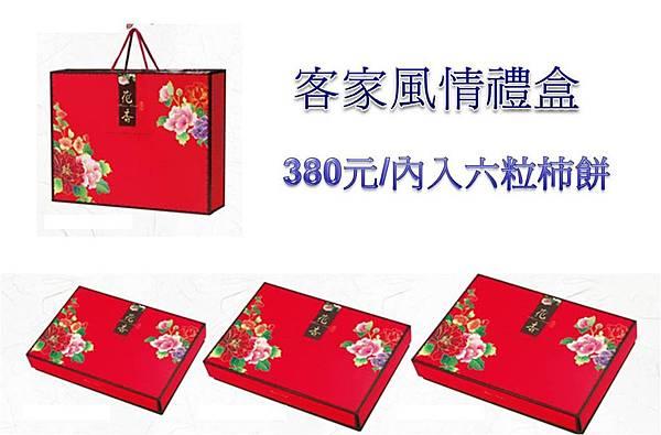 客家風情禮盒前往訂購→