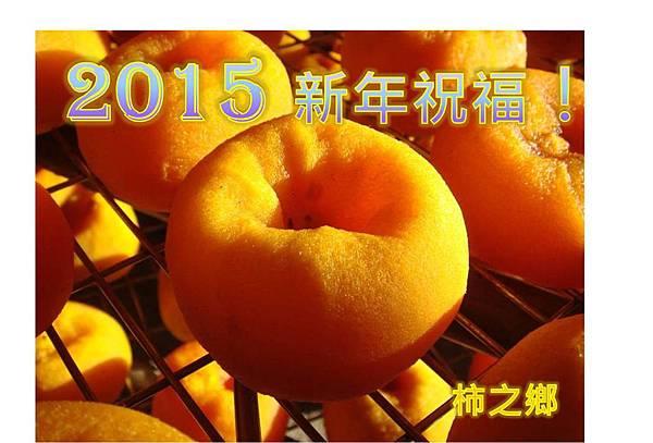 2015新年祝福卡