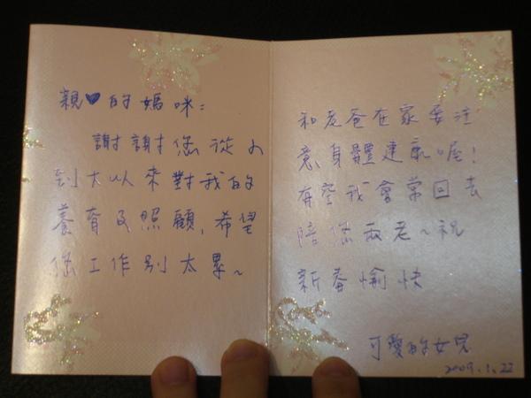 點點字跡卡片像您親自手寫的一樣親切.JPG