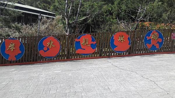 20150117-18 梅林親水岸_3942.jpg