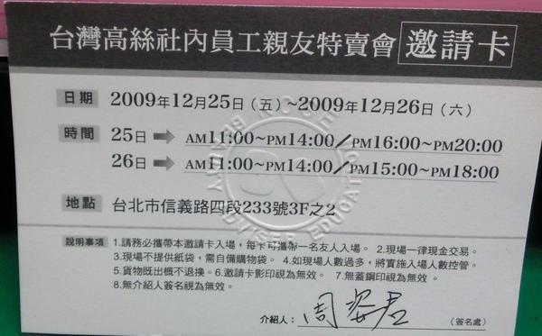 Dec 25 Fri 2009 -2.jpg