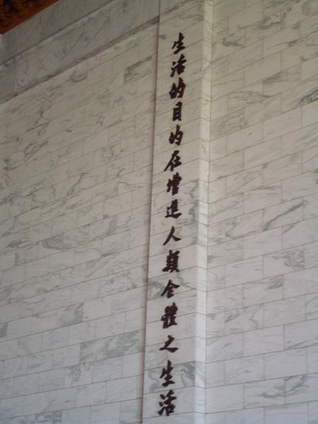 中正紀念堂一景6.JPG