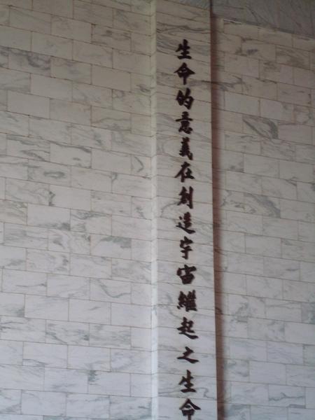 中正紀念堂一景7.JPG