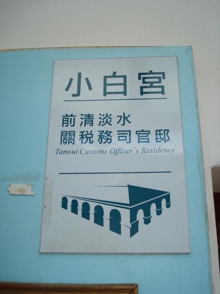 小白宮一景6.JPG