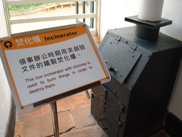 英國領事館_焚化爐.JPG