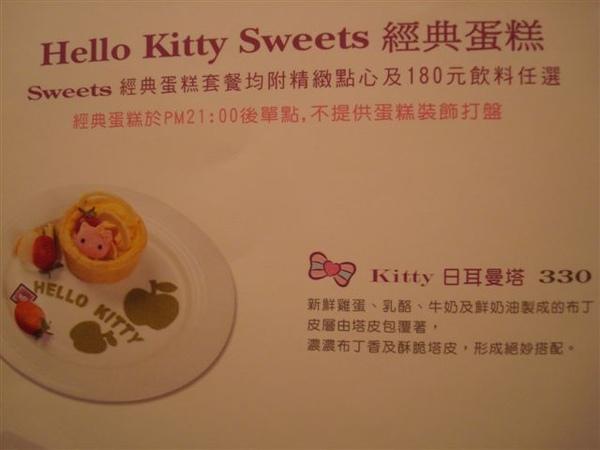 Kitty Menu4.JPG