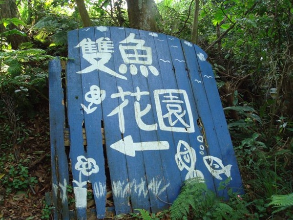 雙魚花園一景2_門口.JPG