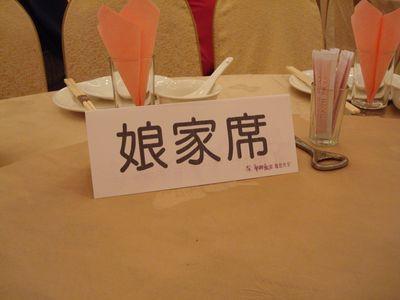 婚禮小物5_座位牌.JPG
