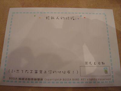 婚禮小物10_給新人的祝福.JPG