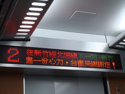太魯閣列車4_車廂裡.JPG