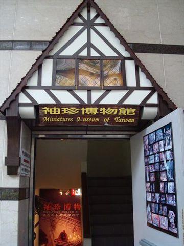 博物館一景1_門.JPG