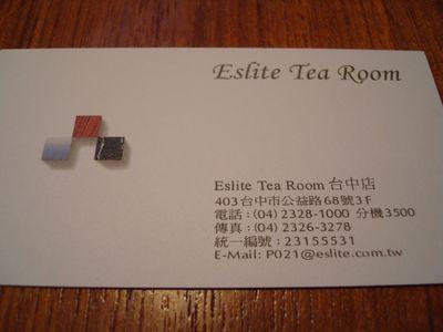 Eslite Tea Room名片1_正面.JPG