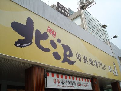 北澤一景1_招牌.JPG