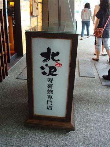 北澤一景2.JPG
